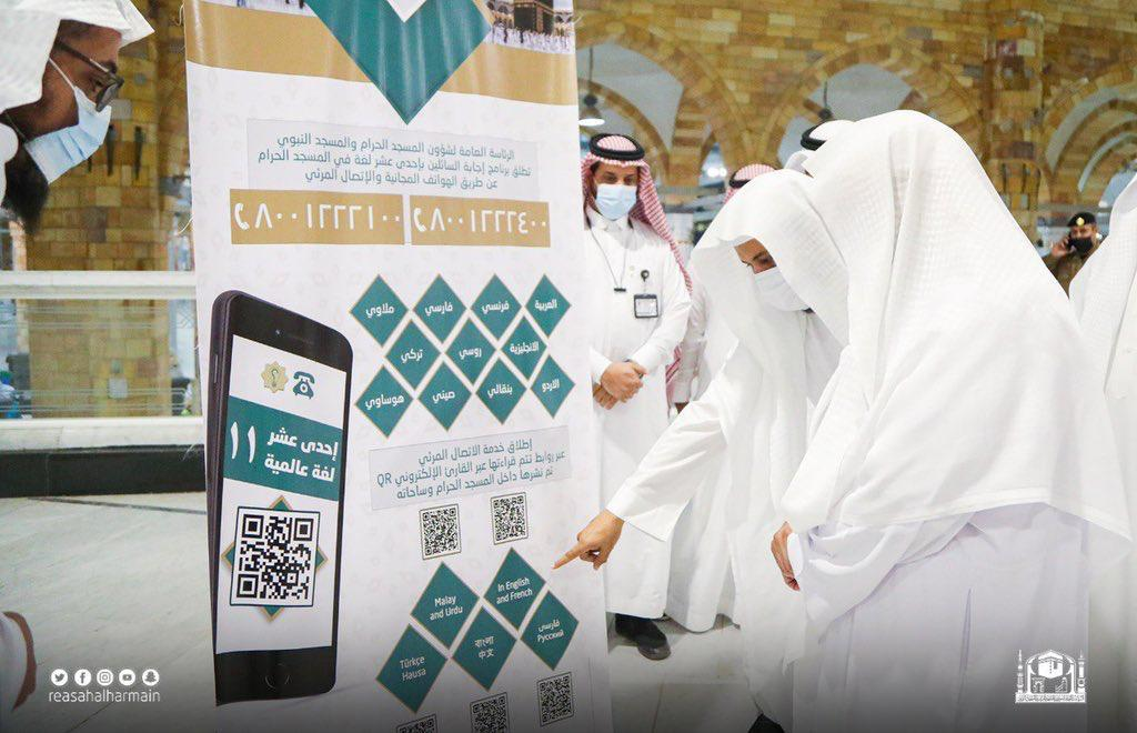 Guidance Robot Developed To Serve 2 Holy Mosques